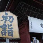 初詣に行こう♪ 「神社」と「お寺」の作法 あなたも格付けマスターに!