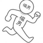 西宮神社の十日えびす 「福男」を徹底調査!